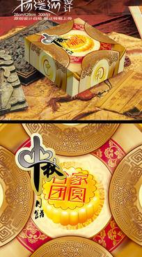中秋团圆月饼盒设计