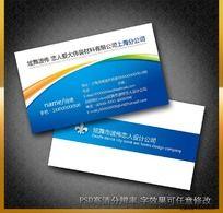 蓝色科技网络信息名片PSD模板免费下载