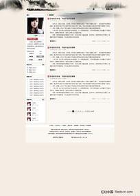用户空间首页(复古水墨版)