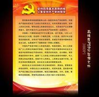 政府党建宣传展板PSD