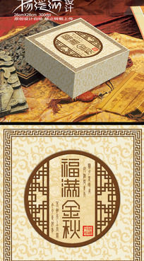 福满金秋月饼盒设计