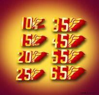 周年庆典数字设计