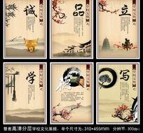 中国风学校文化展板psd模板