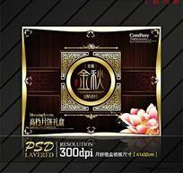 中国风花纹图案中秋月饼盒设计