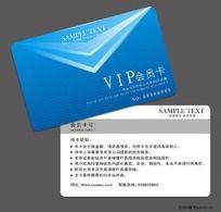 蓝色钻石VIP会员卡矢量图