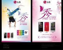 LG3月促销宣传海报设计