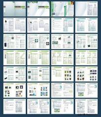 雄脉科技企业产品画册