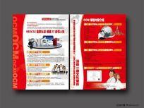 培训机构宣传单页设计psd分层源文件