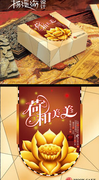 月饼盒包装设计