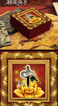 中秋礼盒 高档月饼盒设计
