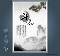 水墨风格廉政文化展板挂画PSD模板 斗志