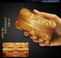 尊贵黄金 浮雕花纹名片设计