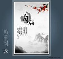 古典中国风企业文化展板PSD下载 自信