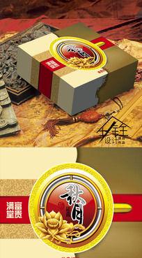 高档月饼盒包装