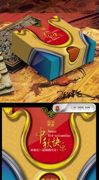 高档月饼盒设计psd