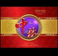 中秋节礼品包装 月饼盒封面设计分层素材