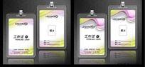 广告公司工作证设计 证件卡
