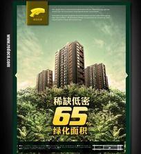绿色地产广告