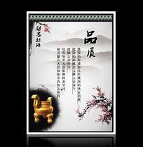 励志标语 中国风学校文化展板(品质)