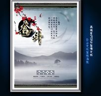 励志标语—中国风学校文化展板模板之奋斗psd