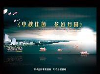 中国传统节日中秋节舞台背景设计