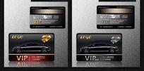 汽车行业VIP钻石卡模板