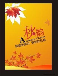 秋季海报设计(秋韵)立牌