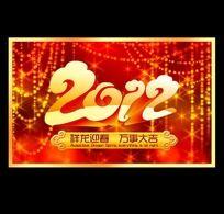 2012年龙年元旦背景PSD模版下载