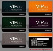 时尚花纹VIP会员卡设计源文件