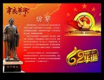 国庆62周年辛亥革命宣传展板