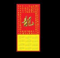 2012龙年日历矢量