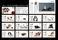 2012年宠物精品台历设计