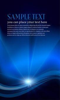 蓝色炫光企业展板设计