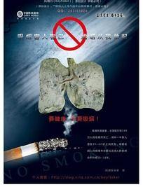 吸烟致癌 创意禁烟宣传海报