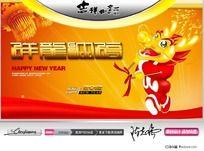 2012龙年祥龙纳福高清节日素材