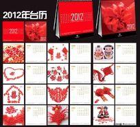 2012年精品台历设计