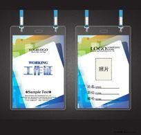 精致炫彩证件卡素材 工作证设计