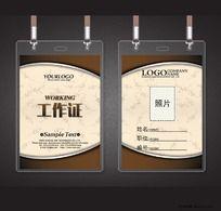 时尚高档工证件卡素材 工作证设计