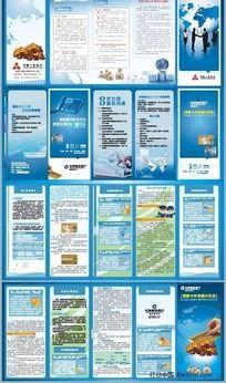 银行折页设计