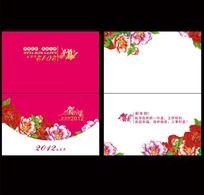 2012年新年贺卡设计源文件