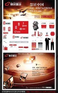 地产服务商慧居中国提案VI设计稿