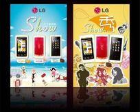 LG促销广告
