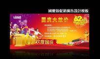 国庆节促销广告设计