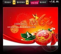 国庆节商场促销广告设计