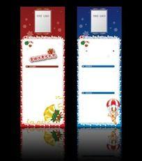 圣诞节活动背景展板