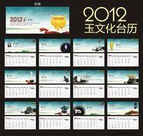 2012年龙年台历CDR矢量