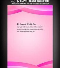 粉色婚庆展板背景