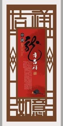 经典中国风挂历