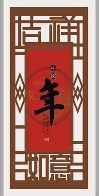 中国风挂历封面设计