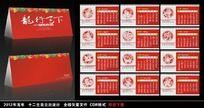 精美红色 2012年龙年 十二生肖剪纸台历设计